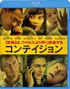 コンテイジョン【Blu-ray】 [ マ