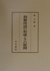 【送料無料】和製漢語の形成とその展開 [ 陳力衛 ]