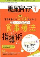 糖尿病ケア(Vol.16 No.1(201)