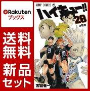 ハイキュー!! 1-28巻セット【透明ブックカバー巻数分付き】