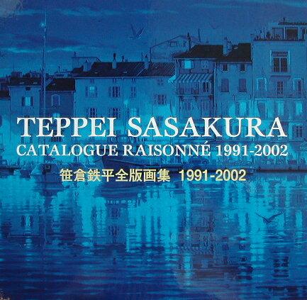 笹倉鉄平全版画集 1991-2002 [ 笹倉鉄平 ]