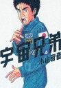 宇宙兄弟(4) (モーニング KC) [ 小山 宙哉 ]