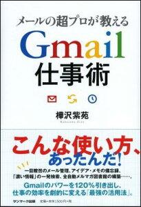 【送料無料】メールの超プロが教えるGmail仕事術