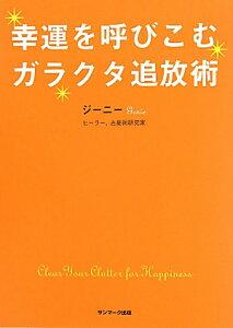 【送料無料】幸運を呼びこむガラクタ追放術 [ ジ-ニ- ]