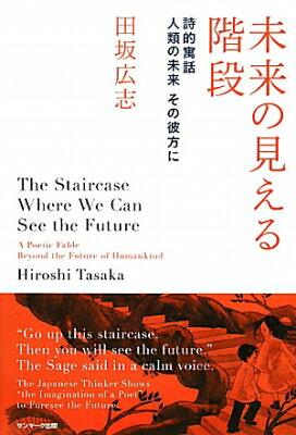 【送料無料】未来の見える階段