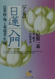 【送料無料】〈マンガ〉日蓮入門