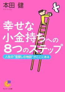 【送料無料】幸せな小金持ちへの8つのステップ