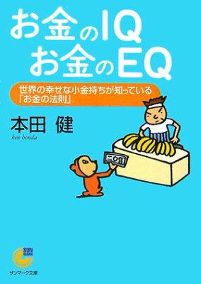【送料無料】お金のIQお金のEQ