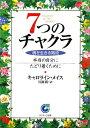 【送料無料】7つのチャクラ [ カロライン・M.ミス ]