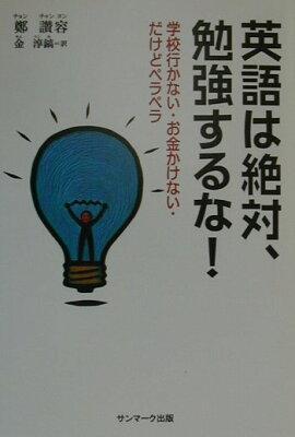【送料無料】英語は絶対、勉強するな!