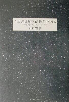 【送料無料】生き方は星空が教えてくれる