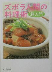 ありえないズボラさ!小山慶一郎の姉・みきママが明かした「ワザ」が料理研究家失格な件
