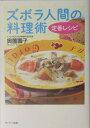 【送料無料】ズボラ人間の料理術定番レシピ
