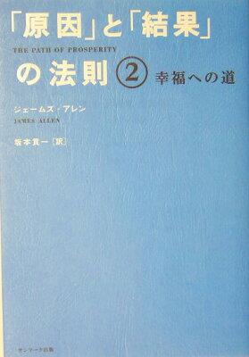 【送料無料】「原因」と「結果」の法則(2)
