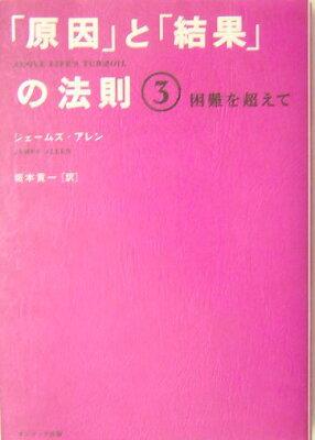 【送料無料】「原因」と「結果」の法則(3)
