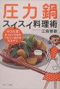 【送料無料】圧力鍋スイスイ料理術