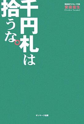 【送料無料】千円札は拾うな。