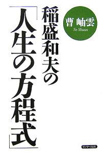 【送料無料】稲盛和夫の「人生の方程式」