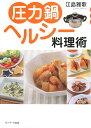 【送料無料】圧力鍋ヘルシー料理術