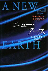 【送料無料】ニュー・アース [ エックハルト・トール ]