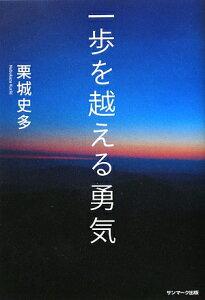 【送料無料】一歩を越える勇気 [ 栗城史多 ]