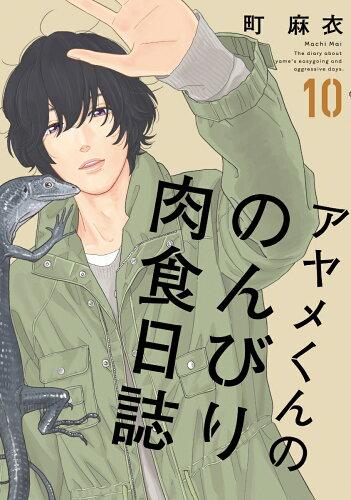 アヤメくんののんびり肉食日誌 10
