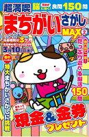超満喫まちがいさがしMAX Vol.2