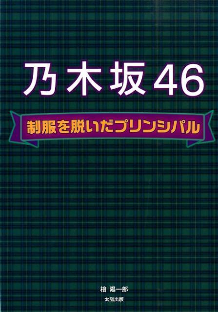 乃木坂46制服を脱いだプリンシパル [ 桧陽一郎 ]