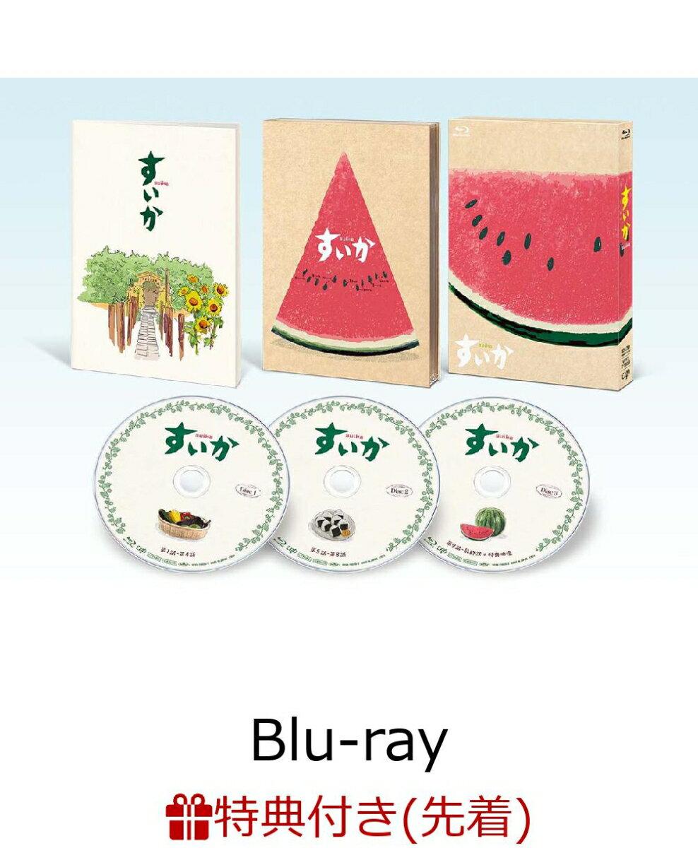 【先着特典】すいか Blu-ray BOX【Blu-ray】(オリジナル手ぬぐい)