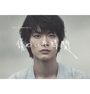 【送料無料】僕のいた時間 DVD-BOX [ 三浦春馬 ]
