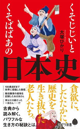 くそじじいとくそばばあの日本史