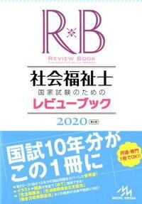 社会福祉士国家試験のためのレビューブック 2020