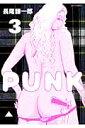 【送料無料】PUNK(3) [ 長尾謙一郎 ]