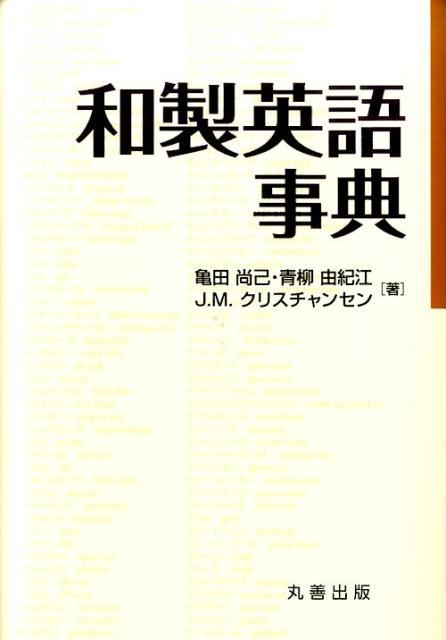 語学辞書, 英語辞書