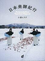 『日本発酵紀行』の画像
