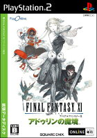 ファイナルファンタジーXI アドゥリンの魔境 PS2版の画像