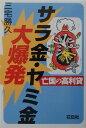 【送料無料】サラ金・ヤミ金大爆発 [ 三宅勝久 ]