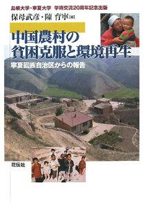 【送料無料】中国農村の貧困克服と環境再生