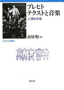 【送料無料】ブレヒトテクストと音楽