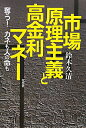 【送料無料】市場原理主義と高金利マネ-