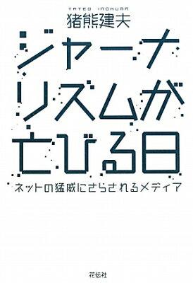【送料無料】ジャーナリズムが亡びる日