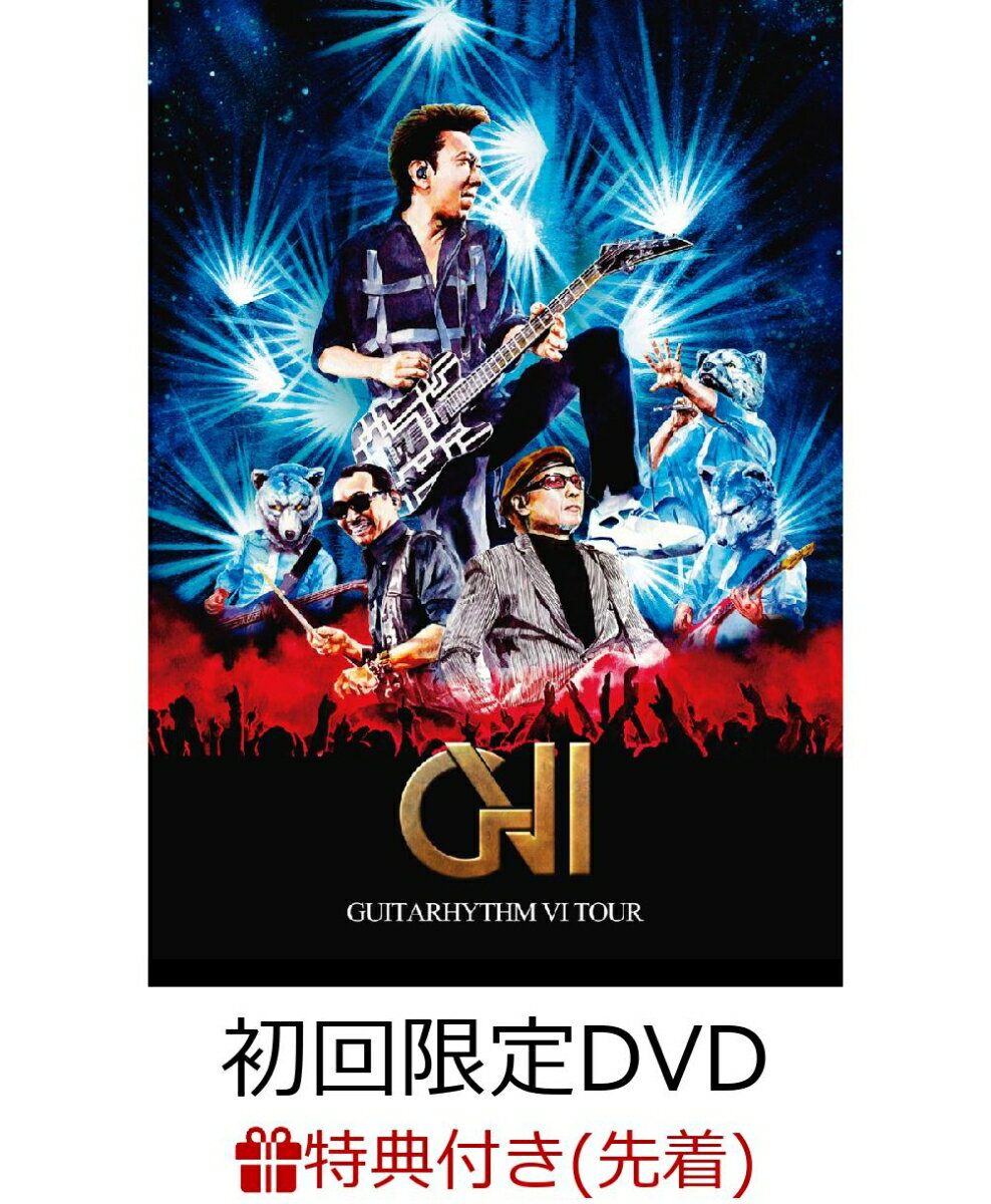 【先着特典】GUITARHYTHM VI TOUR(初回生産限定Complete Edition)(布袋モデル ギター型キーホルダー)
