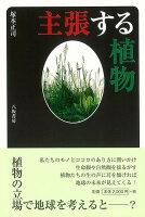 【バーゲン本】主張する植物