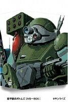 装甲騎兵ボトムズ DVD-BOX1