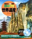 世界遺産 (講談社の動く図鑑MOVE) [ 講談社 ] - 楽天ブックス