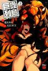 巨蟲列島(3) (チャンピオンREDコミックス) [ 藤見泰高 ]