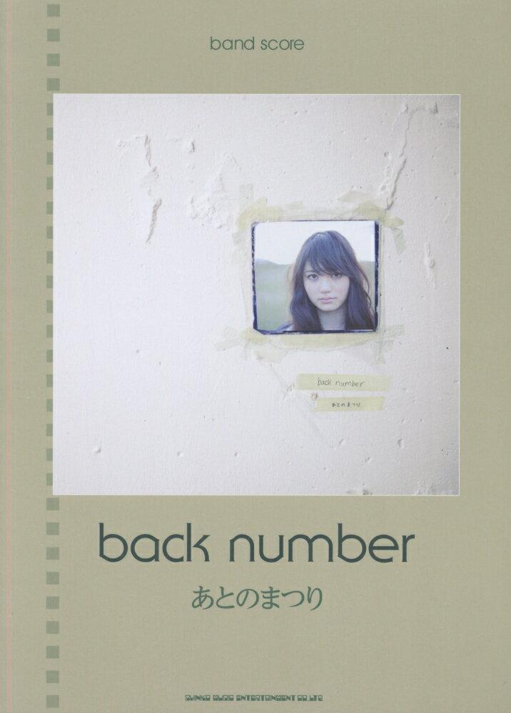 back numberあとのまつり画像