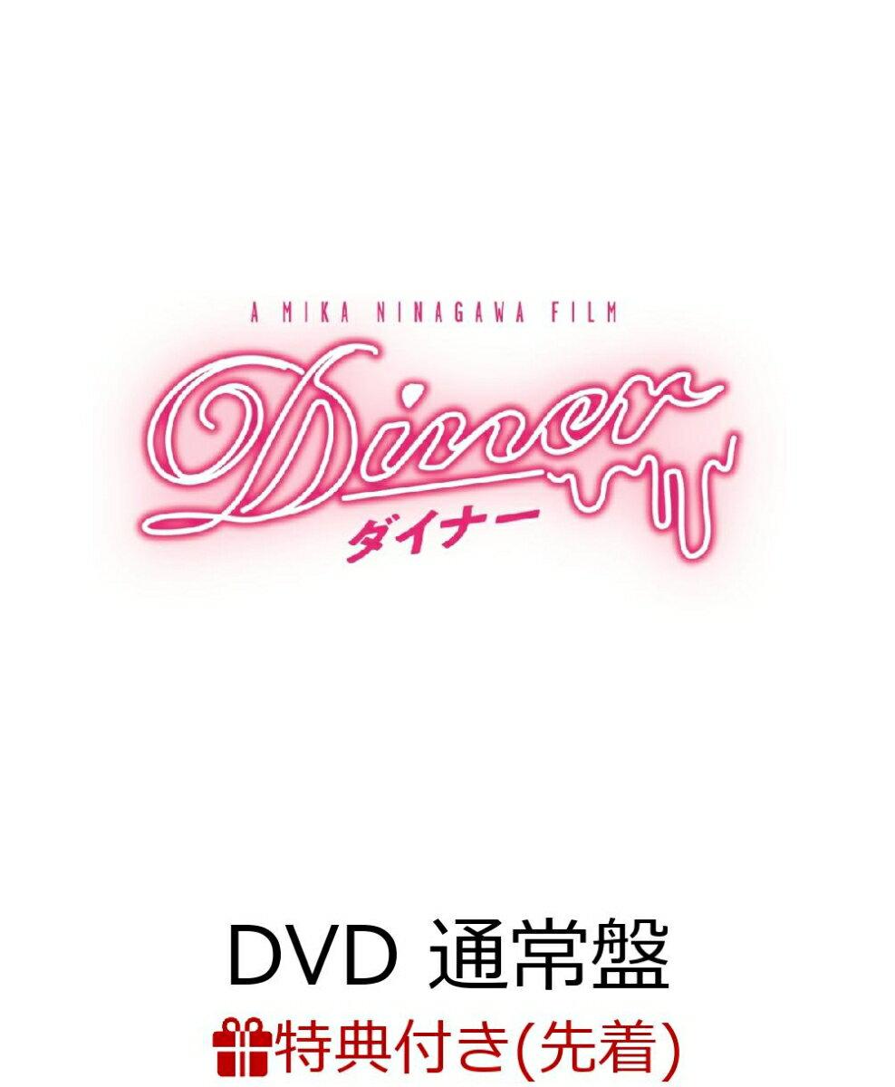 【先着特典】Diner ダイナー DVD 通常盤(オリジナルクリアファイル付き)