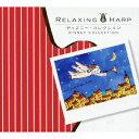 【送料無料】リラクシング・ハープ ディズニー・コレクション [ (ヒーリング) ]