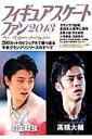 【送料無料】フィギュアスケートファン(2013)